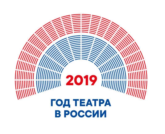 2019 год- Год Театра в России